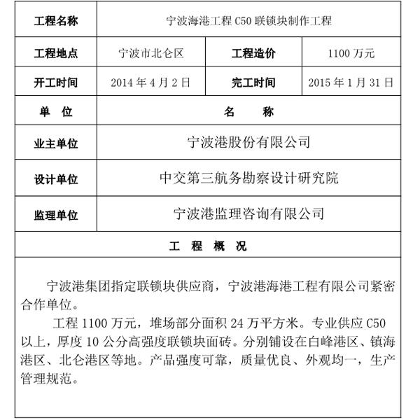 宁波港股份有限公司联锁块供应