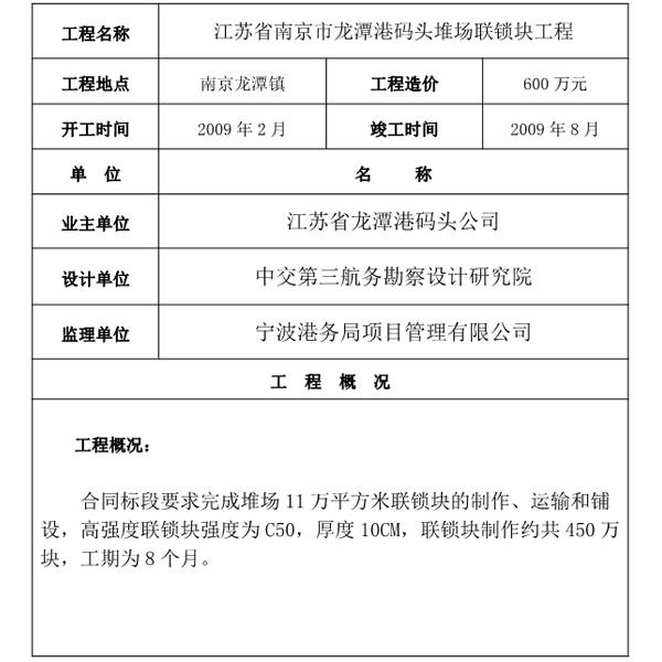 江苏南京龙潭港码头堆场联锁块工程