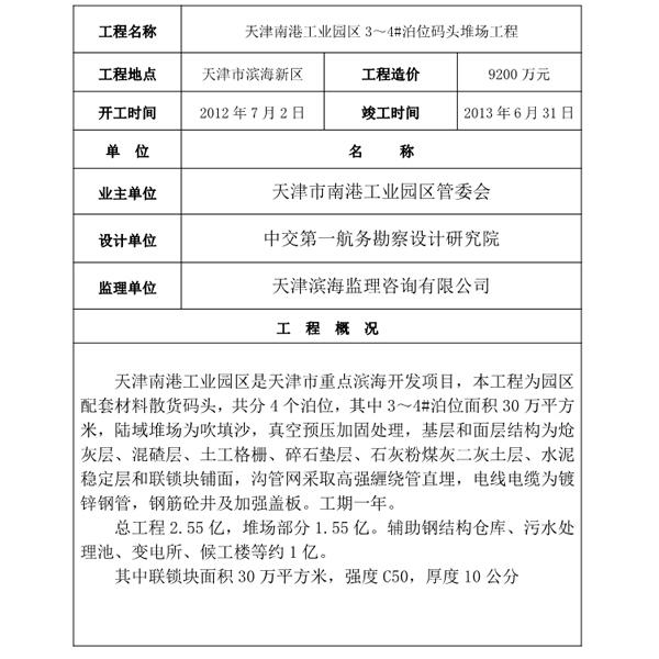 天津南港工业园区通用码头 3~4泊位堆场工程
